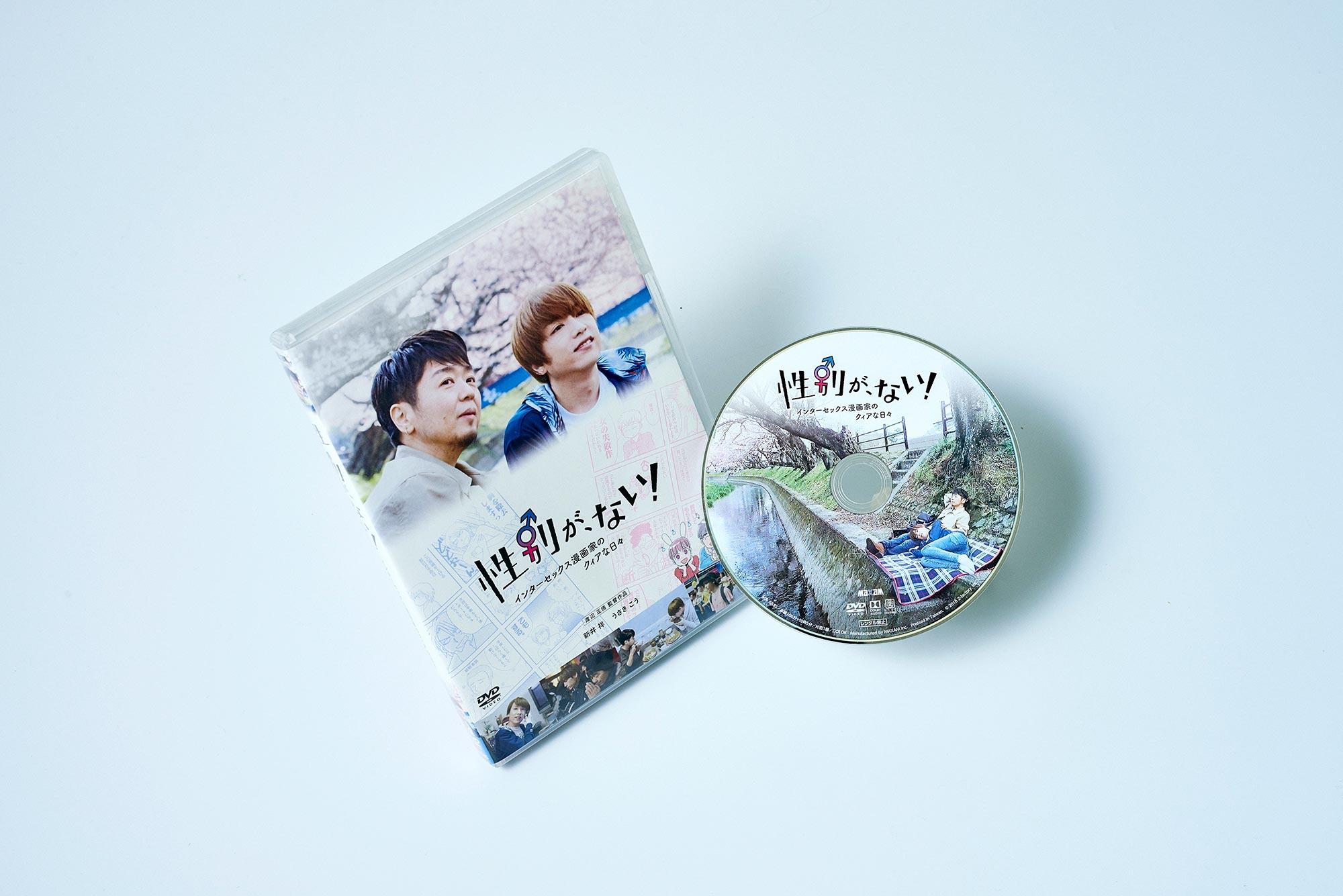 010seibetsu_DVD