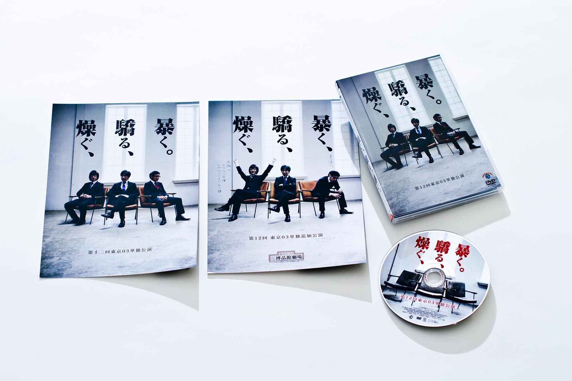 039tokyo03_DVD